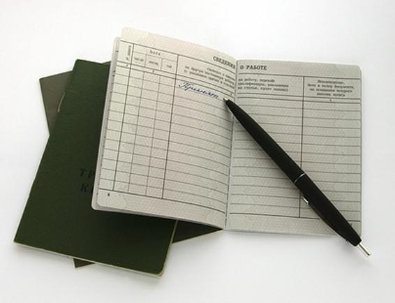 Купить трудовую книжку со стажем в москве для пенсии форма справки о состоянии счета в банке
